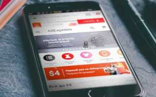 Мобильное приложение Алиэкспресс — как использовать и покупать