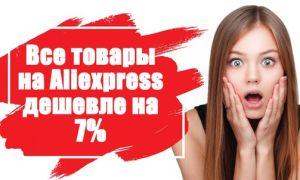 Как получить кэшбэк на Алиэкспресс — Топ лучших сервисов