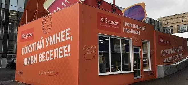 Алиэкспресс на Кубани