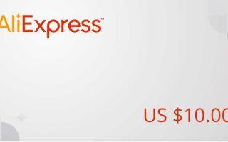 Подарочный сертификат Aliexpress — где купить и как использовать
