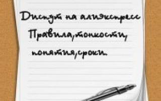 Диспут на Алиэкспресс — общие понятия и сроки
