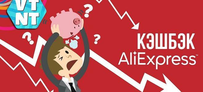 Алиэкспресс снижает кэшбэк для покупателей с 10 августа
