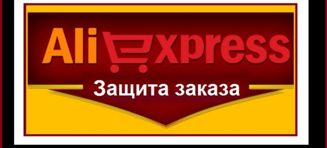 Вся правда о защите заказа на Aliexpress