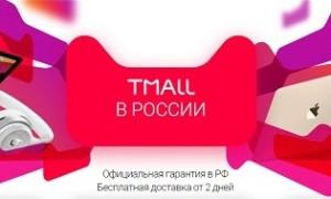 Tmall Aliexpress — дорогой магазин с доставкой из России