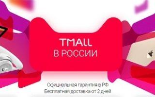 Покупки в Tmall Aliexpress: дорого, но с гарантией и быстрой доставкой