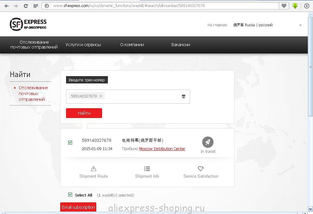 какая почта доставляет быстрее china post sf express