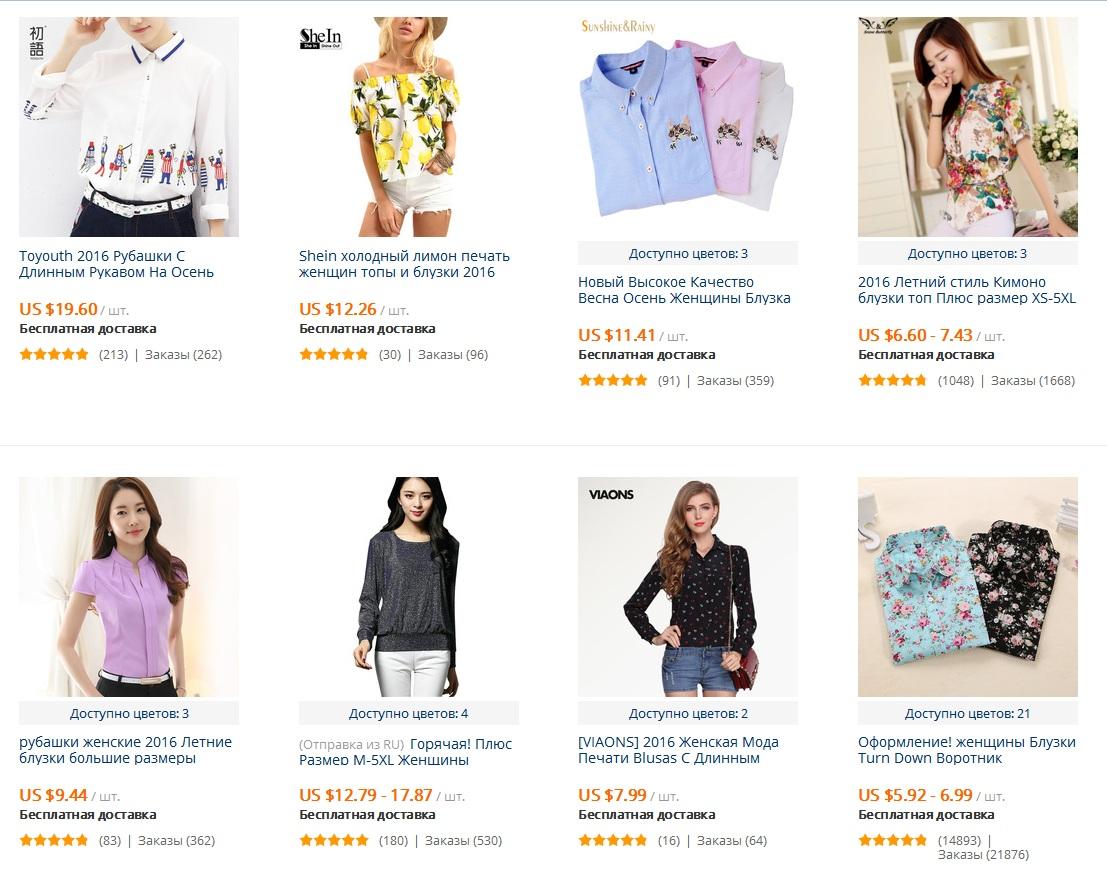 Купоны алиэкспресс на блузки и рубашки