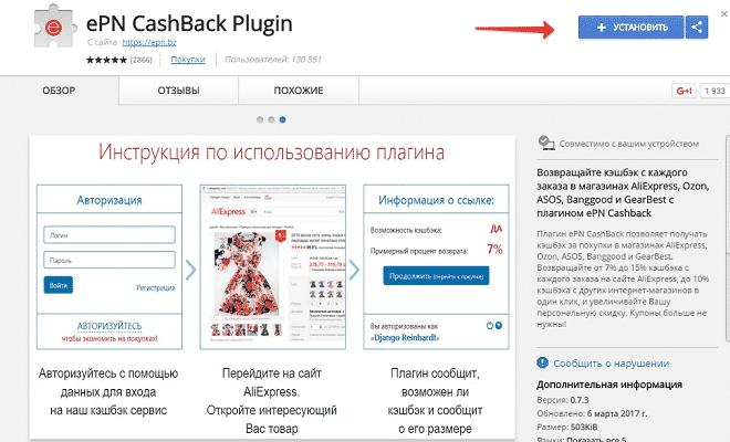 Плагин ePN cashback