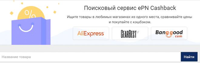 Поисковый сервис епн кэшбэк