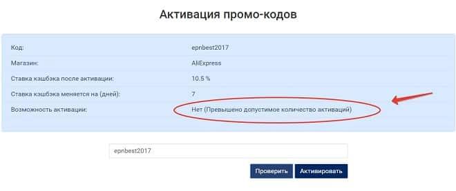 активация epnbest2017