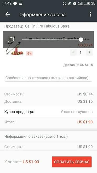 оплатить товар с мобильного