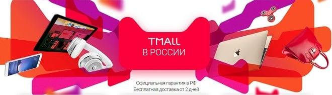 Tmall_base