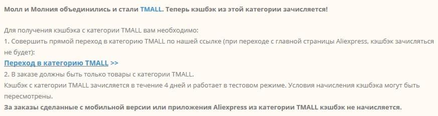 кэшбэк TMALL