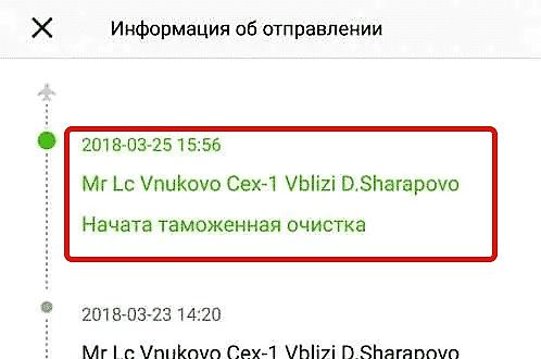 Сайт Почта России