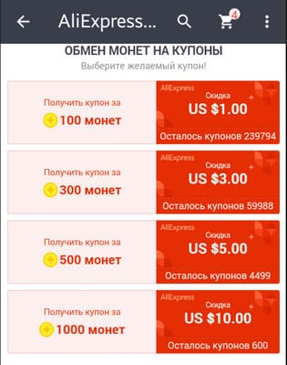 aliexpress-coupons