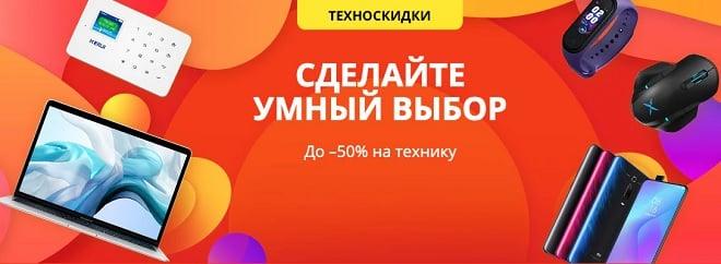 Техноскидки_июль