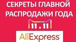 rasprodazha-na-ali-11-11